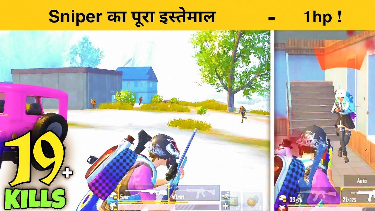 😤19 KILLS SOLO VS SQUAD RUSH GAMEPLAY   Sniper का पूरा इस्तेमाल   PUBG Mobile Lite - INSANE LION