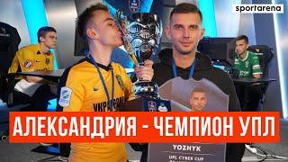 FIFA 20 Киберфутбол в Украине Чем живет и сколько зарабатывает