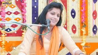 रुची शास्त्री जी ने किया कथा का सुन्दर बर्णन !! श्रोतागढ हुये मंत्रमुग्ध - Ruchi Shastri
