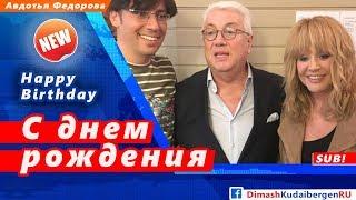 🔔 Аллу Пугачеву друзья поздравили с днем рождения. И. Крутой, Ф. Киркоров, В. Винокур(SUB)