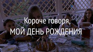 Короче Говоря, Мой День Рождения