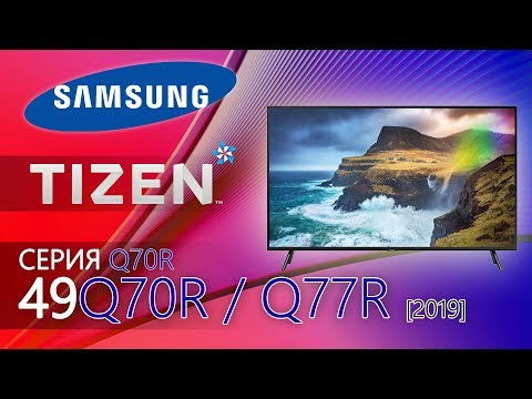 Разжалован!📉 Обзор 4K ТВ Samsung серии Q70R / Q77R на примере 49Q77R   49q70r 55q70r 55q77r