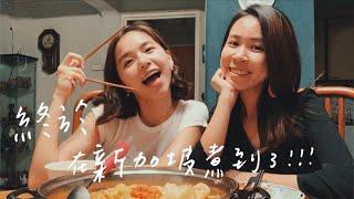 《SG Vlog》終於終於,在新加坡煮到飯了????????