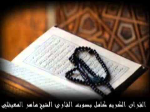 Surat Al-nml | ماهر المعيقلي سورة النمل