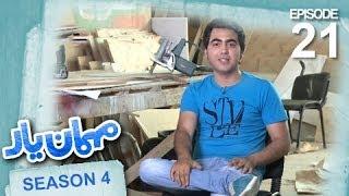 Mehman-e-Yar - Season 4 - Episode 21 / مهمان یار - فصل چهارم - قسمت بیست و یکم