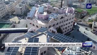 1770 منزلا لمنتفعين من صندوق المعونة الوطنية استفادت من أنظمة الطاقة الشمسية ( 2/3/2020)