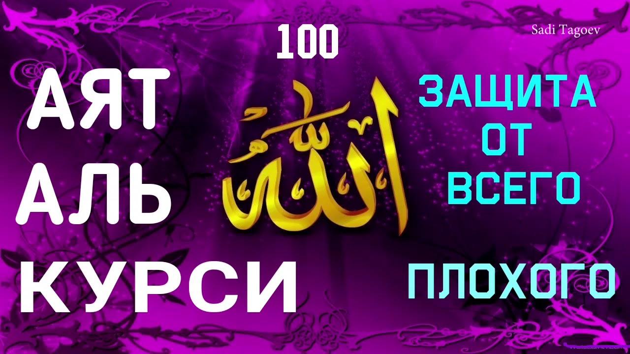 Ayat Al Kursi Slushajte Kazhdoe Utro I Vecherom Ot Dzhini Porchi I Sglaza Ayatul Kursi 100 Raz Youtube