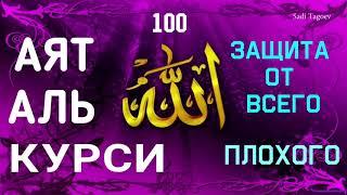 Аят Аль Курси Слушайте Каждое Утро и Вечером От  джини порчи и сглаза Аятуль Курси 100 раз