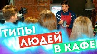 ТИПЫ ЛЮДЕЙ В КАФЕ || TONY SHOW, с Артем К