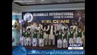 Jashn e azadi Pakistan Blue Bells School Ky Sang