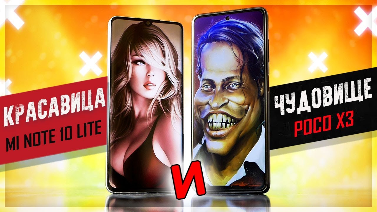 Страшная ПРАВДА: POCO X3 VS Mi Note 10 Lite – не ошибись при выборе!