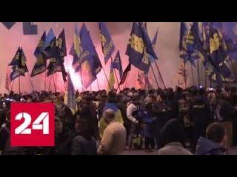 На Украине неонацисты устроили факельное шествие - Россия 24