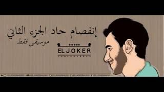 مزيكا - إنفصام حاد الجزء الثاني l الجوكر