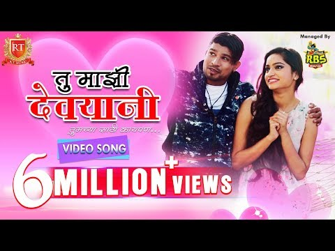 TU MAJHI DEVYANI |Marathi Love Song  | RT MUSIC  HIT SONG HD 2018