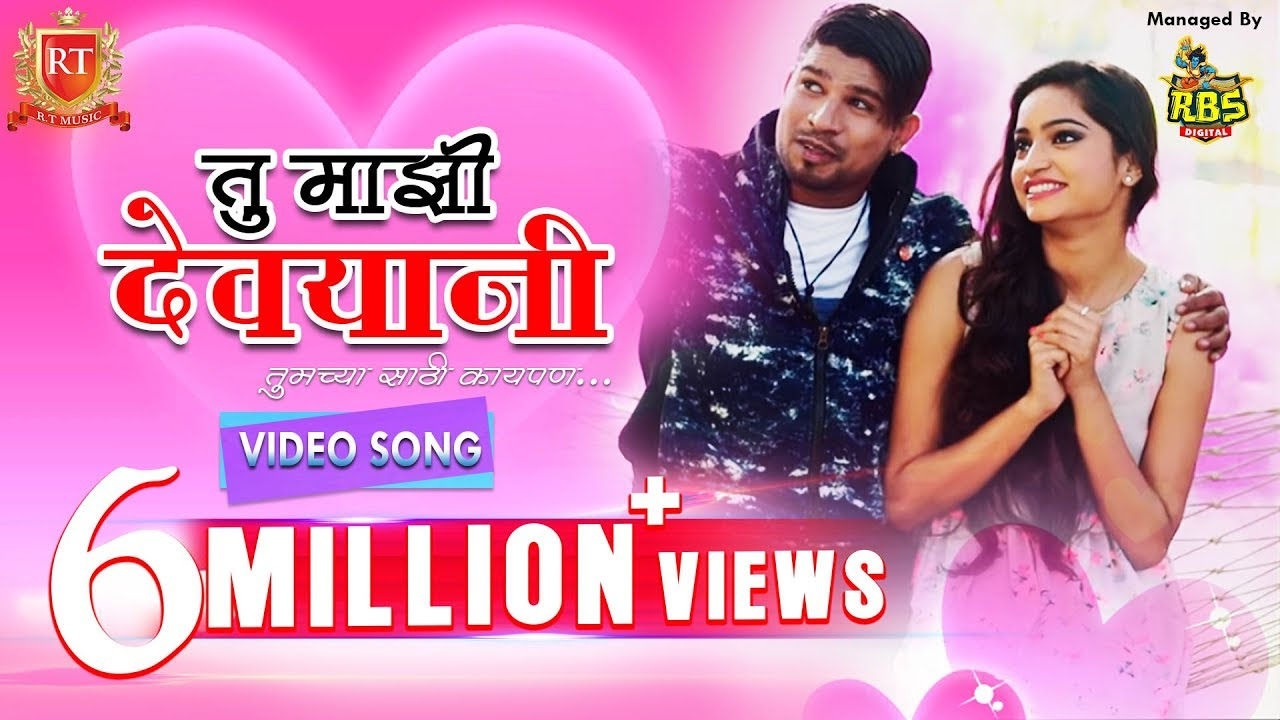 Tu Majhi Devyani Marathi Love Song Rt Music Hit Song Hd 2018