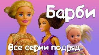 Сборник Барби - все серии подряд. Приключения Барби - Мультики для девочек