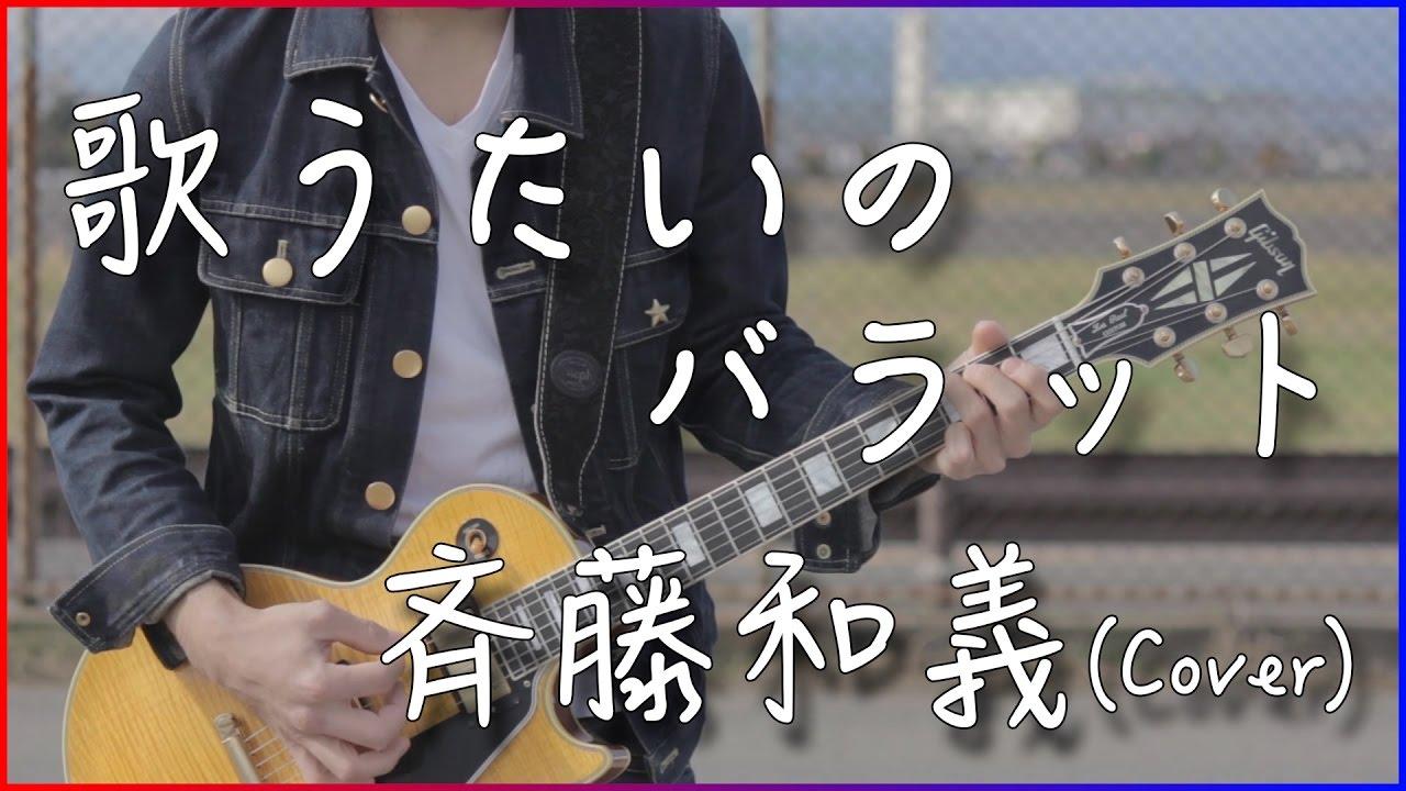 バラッド pv たい の 歌う