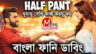HALF PANT|Bangla Funny Dubbing|Mama Problem New|New Bangla funny video