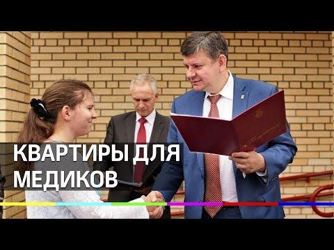 Бесплатные квартиры для иногородних врачей в Воскресенске