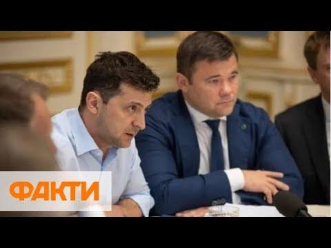 Богдан действительно написал заявление на увольнение – Зеленский