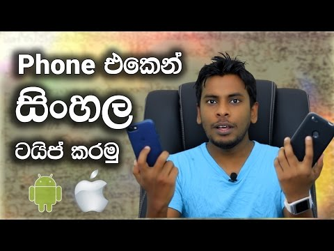 Chanux Bro | How To Type Sinhala On Android And IPhone With Helakuru Sinhala Keyboard
