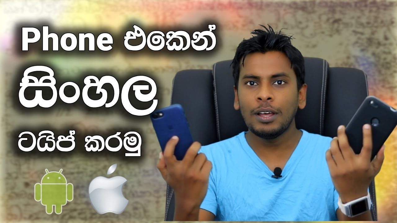 Chanux Bro   How to type Sinhala on Android and iPhone with Helakuru  Sinhala Keyboard