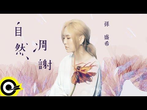 孫盛希 Shi Shi【自然凋謝 Almost】三立華劇「姊的時代 Iron Ladies」插曲 Official Music Video