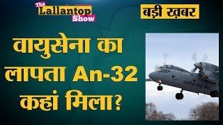 Indian Air Force का लापता An-32 8 दिन तक क्यों नहीं मिला? | The Lallantop