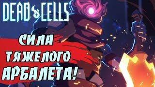Прохождение Dead Cells #2 - Сила тяжелого арбалета!