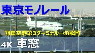 東京モノレール羽田空港第3ターミナル→浜松町4K車窓