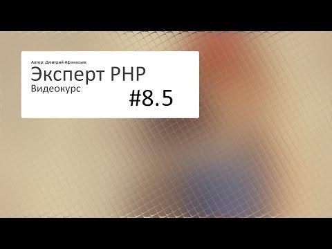 #8.5 Эксперт PHP: Дополнительные уроки. Импорт из XML №1