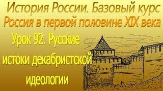 Русские истоки декабристской идеологии. Урок 92