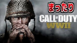 CoD:WW2のんびりと【赤髪のとも】