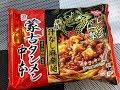 【冷凍食品】 蒙古タンメン中本 汁なし麻辛麺を喰う! 【リクエスト】一人暮らしを応援します!