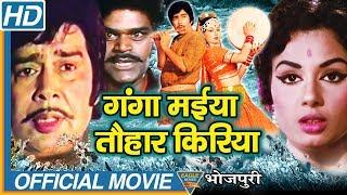 Ganga Maiya Tohar Kiriya Bhojpuri Full Movie || Sujit Kumar, Padma Khanna, Bhushan Tiwari