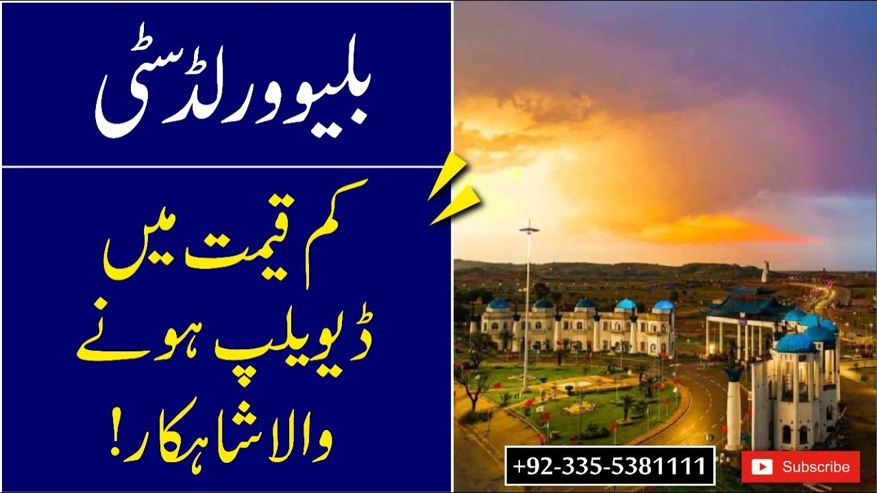 Blue World City Islamabad    A Masterpiece Developing On A Low Budget Cost