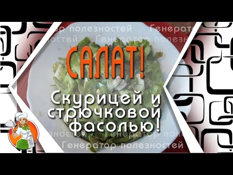 Салат с курицей и стручковой, (спаржевой) фасолью. Бюджетный, простой рецепт.