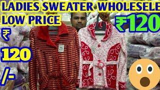 Ladies sweater ₹ 120/- wholesale price me
