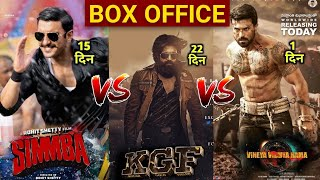 Simmba vs KGF Box Office Collection Worldwide Total | Vinaya Vidheya Rama first Day Collection