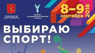 Demonstration 59: Выбираю спорт Sport Expoforum 2018