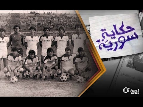 بدايات كرة القدم في سوريا.. أسرار وخفايا تنشر للمرة الأولى| حكاية سورية  - 18:22-2018 / 2 / 22
