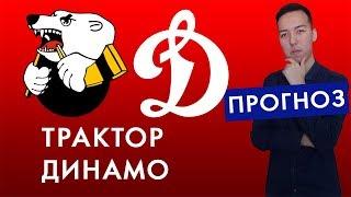 трактор - Динамо Москва Обзор матча и Прогноз