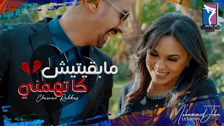 chaimae rakkas-#mabkitich_ kathamni (EXCLUSIVE MUSIC VEDIO) 2020| شيماء الرقاص ما بقيتيش كتهمني