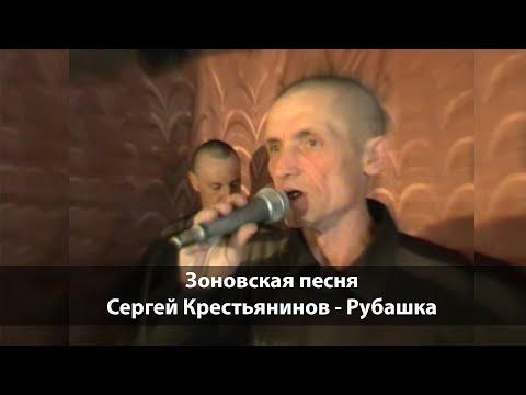Зоновские песни. Сергей