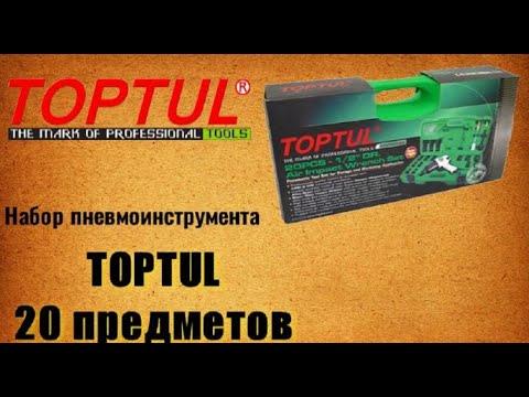 🔧 Toptul GDAI2001E Набор пневмоинструмента Топтул