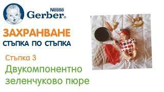 Захранване с Nestlé GERBER® Стъпка 3: Двукомпонентно зеленчуково пюре