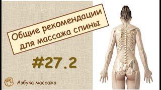 Как делать массаж спины | Урок 27, часть 2 | Обучение массажу