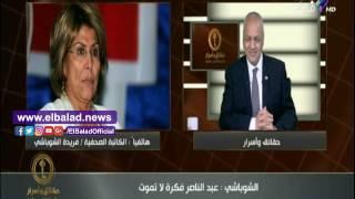 فريدة الشوباشي: 'عبد الناصر كان الخيمة التى تحمينا '.. فيديو