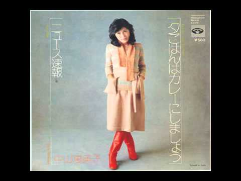 中山恵美子 夕ごはんはカレーにしましょう