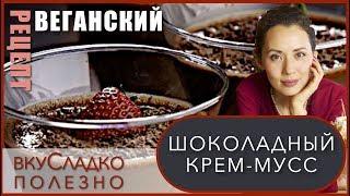 🍏🍅 Веганские рецепты | 🍰 СЫРОЕДНЫЙ ВЕГАНСКИЙ ШОКОЛАДНЫЙ КРЕМ-МУСС | #3🍀 ВкуСладкоПолезно
